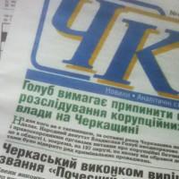 cherkas-ky-j-kuryer