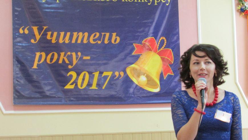 учитель року 2017 Оксана Животова 1