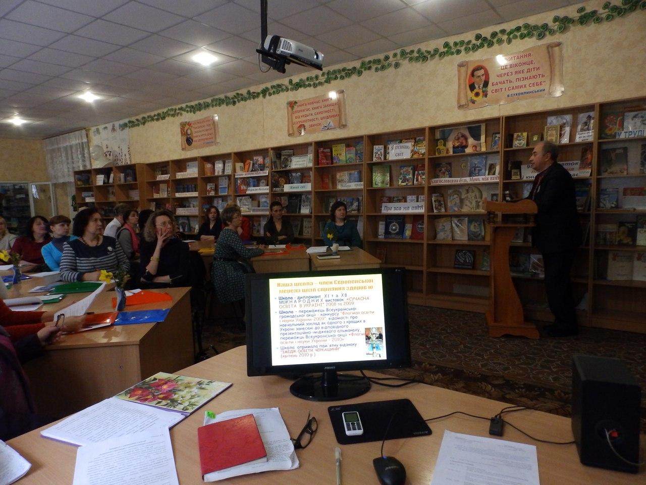 семінар санаторна школа інтернат