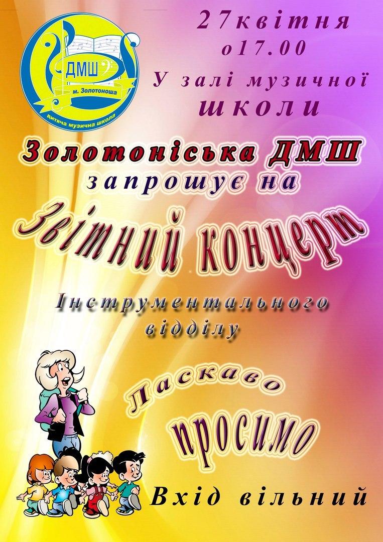золотоніська ДМШ 02