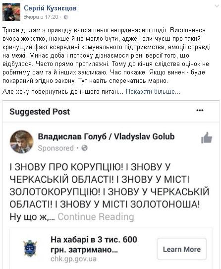 Сергій Кузнєцов