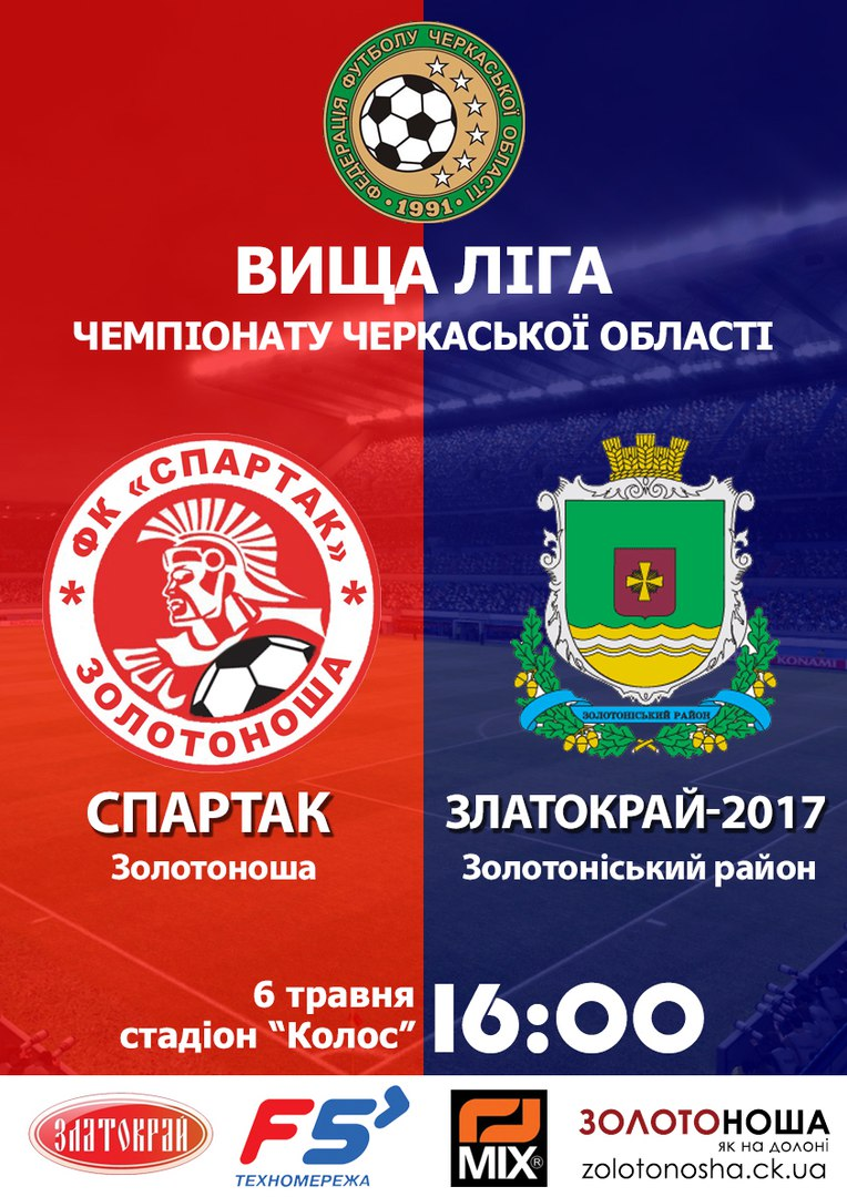 Спартак - Златокрай-2017