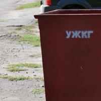 золотоноша-сміттєвий-бак