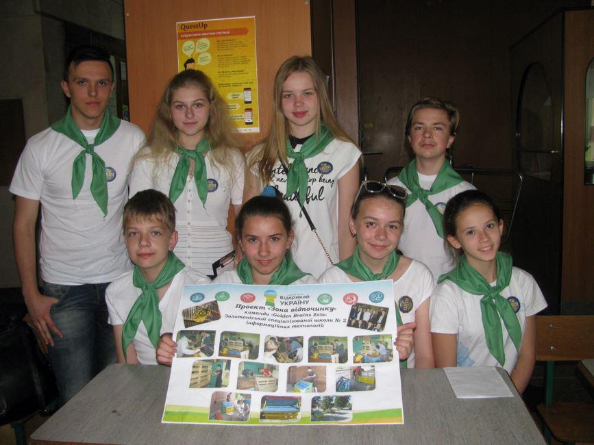 СШІТ Відкривай Україну 1