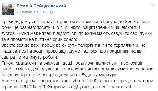 віталій войцехівський 03
